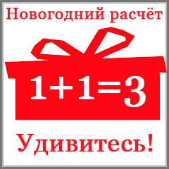 Новогодний расчёт 1+1=3