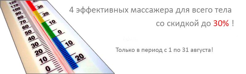 Летний максимум