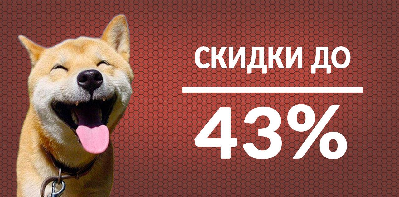УЛЫБНИТЕСЬ СКИДКАМ ДО 33%