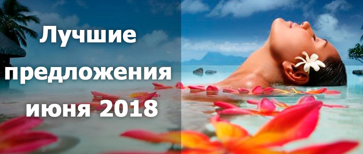 Лучшие Предложения Июня 2018!