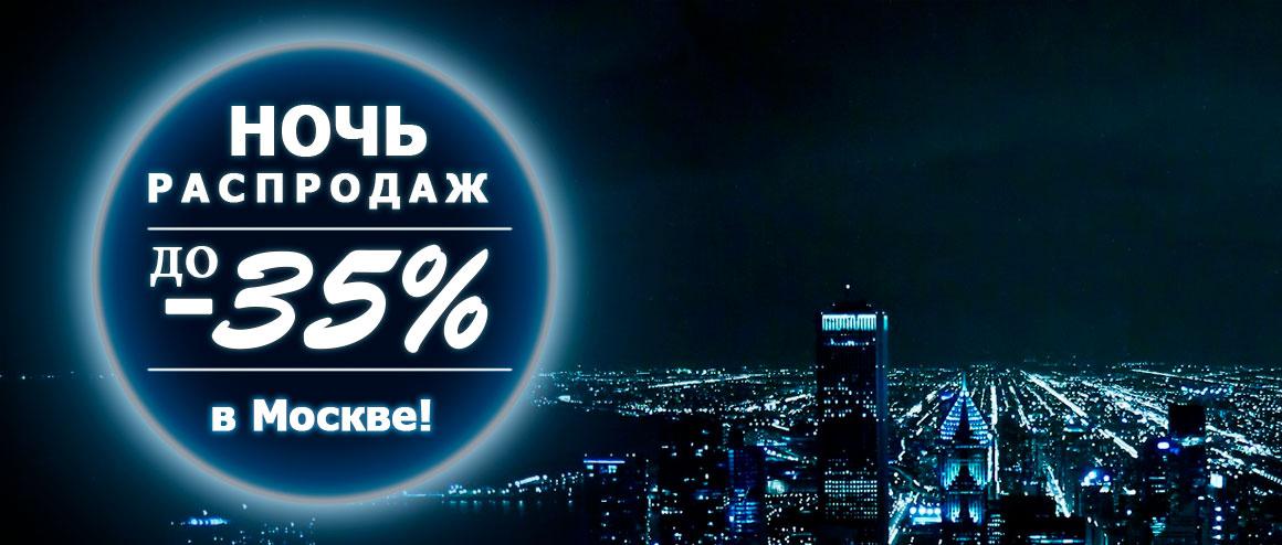 Ночь Распродаж в Москве! Скидка -до 35% !