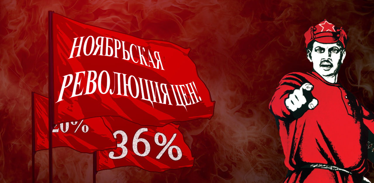 Ноябрьская революция розничных цен!